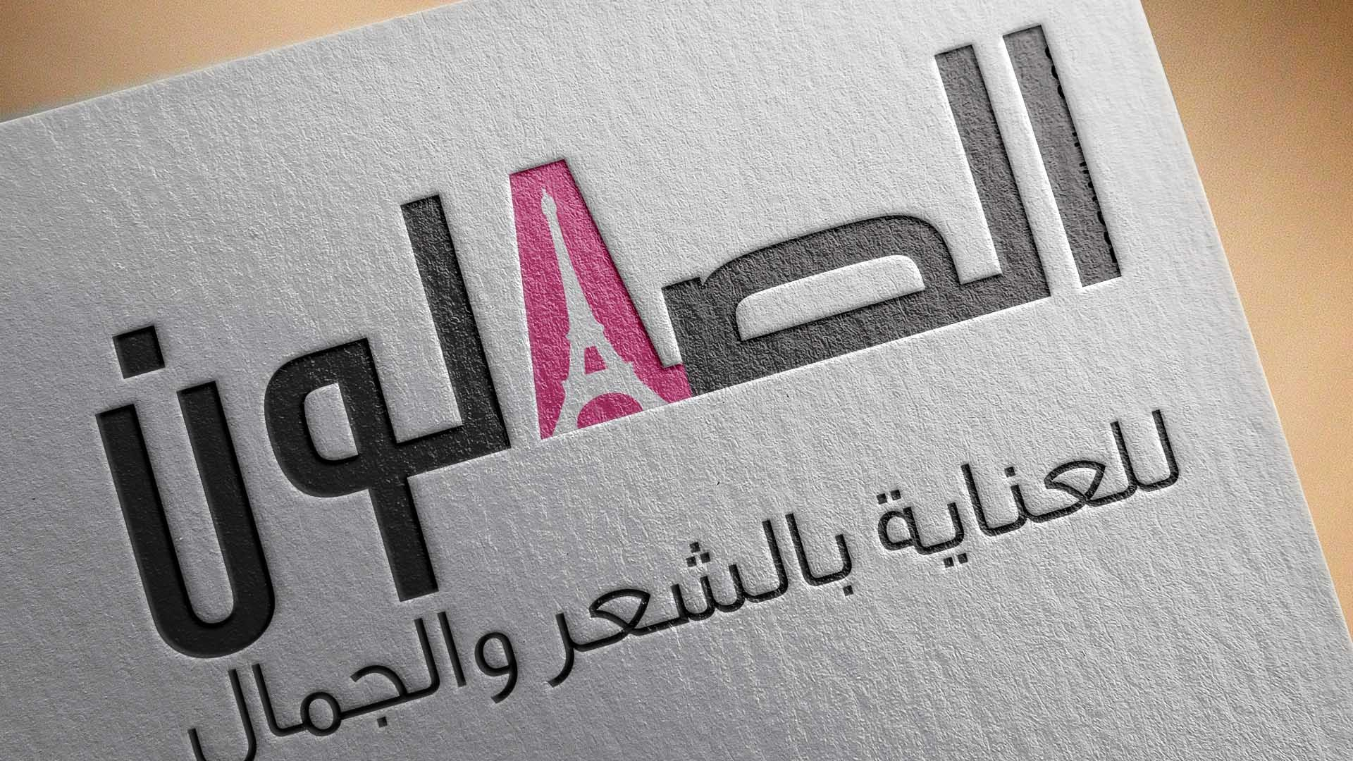 le-salon-logo-design-Arabic-1